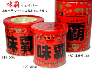 味覇(ウェイパー)中 500g 廣記 1缶