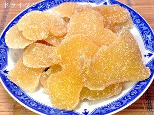【ドライフルーツ】ジンジャー(生姜の砂糖漬け)500g