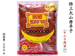 韓国唐辛子(キムチ用甘口)200g