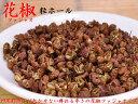 (世界の香辛料)四川花椒ホワジャオ(粒)100g