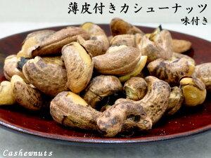 薄皮付きローストカシューナッツ(味付け)300g