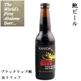 クラフトビール 鮑ビール(ブラックリップ&トリュフ)黒ビール