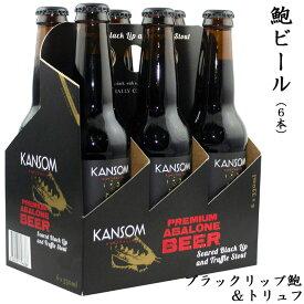 クラフトビール 鮑ビール(ブラックリップ&トリュフ)黒ビール 6本パック
