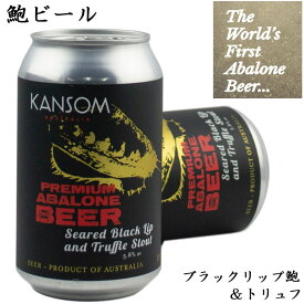 クラフトビール 鮑ビール(ブラックリップ&トリュフ)黒ビール 1缶