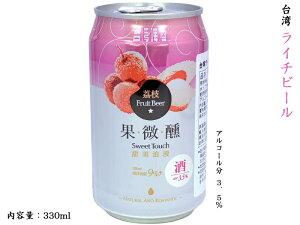 ちょっとおしゃれな台湾ライチビール(発泡酒) 3.5度 1缶
