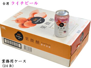 ちょっとおしゃれな台湾ライチビール(発泡酒) 業務用ケース24缶