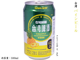 ちょっとおしゃれな台湾パインビール(発泡酒) 2.8度 1缶
