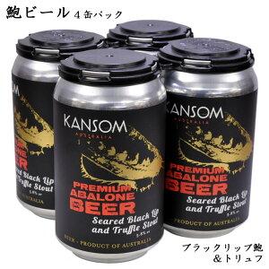 クラフトビール 鮑ビール(ブラックリップ&トリュフ)黒ビール 4缶パック