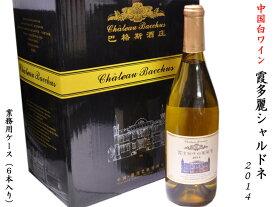 中国白ワイン 霞多麗2014シャルドネ 業務用ケース(6本入り)