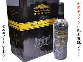 中国赤ワイン 一級赤霞珠2016 業務用ケース(6本入り)