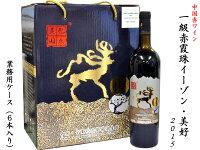 中国赤ワイン一級赤霞珠2015イーゾン・美好業務用ケース(6本入り)