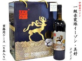 中国赤ワイン 一級赤霞珠 2015 イーゾン・美好 業務用ケース(6本入り)
