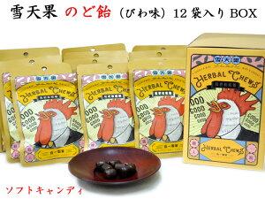 雪天果ソフトキャンディ(びわ味)BOX(12袋入り)