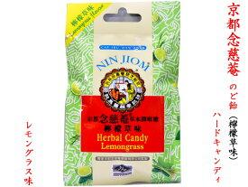 京都念慈菴 のど飴 レモングラス味(ハード)1袋