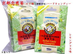 京都念慈菴 のど飴 レモングラス味(ハード)8袋入り