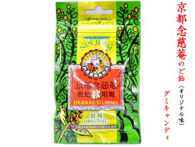 京都念慈菴 のど飴 オリジナル味(グミ)1袋