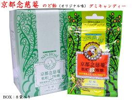 京都念慈菴 のど飴 オリジナル味(グミ)BOX8袋