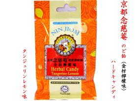 京都念慈菴 のど飴 タンジェリンレモン味(ハード)1袋
