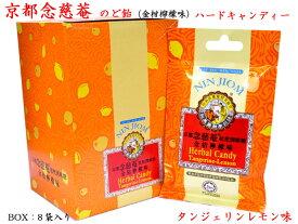 京都念慈菴 のど飴 タンジェリンレモン味(ハード)BOX8袋入