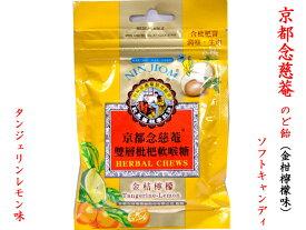京都念慈菴 のど飴 タンジェリンレモン味(ソフト)1袋