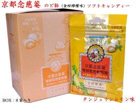 京都念慈菴 のど飴 タンジェリンレモン味(ソフト)BOX8袋入り