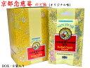 京都念慈菴 のど飴 オリジナル味(ハード)BOX8袋