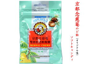 京都念慈菴 のど飴 オリジナル味(ソフト)1袋