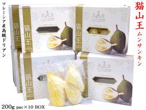 ドリアン 榴蓮 猫山王 マレーシア産 冷凍200g×10箱セット(他の配送方法と同梱不可)