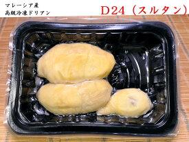 ドリアン 榴蓮 D24(スルタン) マレーシア産 冷凍400g入(他の配送方法と同梱不可)