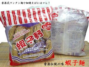 エビ麺 蝦子麺 シャーズ麺 1袋