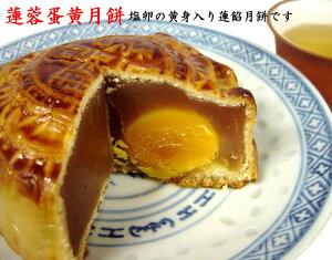 今年の中秋節は10月1日!蓮蓉蛋黄月餅(げっぺい)1ケ