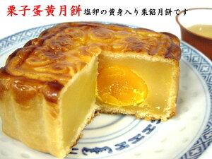 今年の中秋節は10月1日!栗子蛋黄月餅(げっぺい)1ケ