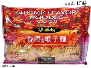 エビ麺 香港蝦子(シャーズ)麺 錦華坊(粉末スープ付き)