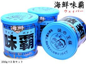 海鮮味覇(ウェイパー)小 250g×3缶【注文集中のため次回11月中旬以降の発送となります】