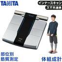 ■送料無料■ 体組成計 タニタ インナースキャン デュアル 体脂肪計 体重計 RD-800 アプリ スマホ インナースキャンデ…