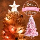 キュートなピンクツリー【送料無料】 クリスマスツリー 180cm ピンク オーナメント 飾り 装飾 コンセント式 かわいい …