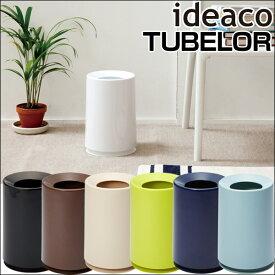 【送料無料】 ゴミ箱 おしゃれ ごみ箱 ダストボックス ダストBOX 分別 デザイン ideaco 北欧 小さい キッチン リビング 寝室 洗面所