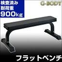 【送料無料/在庫有】 G-Body フラットベンチ ダンベル運動専用設計 ベンチプレス 腹筋ベンチ ダンベル トレーニング …