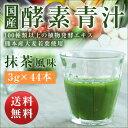 【全国送料無料/即納】熊本産大麦若葉使用 酵素 青汁 個包装スティックタイプ3g×44包(132g)抹茶風味で飲みやすい!…