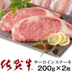 ■送料無料■ 佐賀牛 サーロイン ステーキ 200g 2枚 ステーキ肉 国産 400g ギフト 贈答用 冷凍