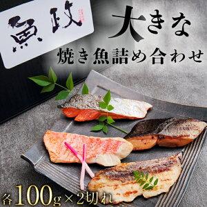 ■送料無料■ 焼き魚 800g 詰め合わせ 真鯛 金目鯛 紅鮭 銀だら セット たい タイ さけ 鮭 タラ 鱈 ギフト 食品
