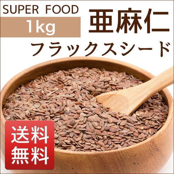 【送料無料】亜麻仁 フラックスシード 1kg