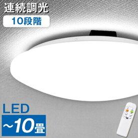 【送料無料】1年保証 LEDシーリングライト リモコン付き 10畳 LED ライト フローリング 10段階調光 コンセント付 省エネ 長寿命 ライト 長寿命 リモコン フローリングライト シーリング 電気 ライト 家庭用 おしゃれ 天井照明 照明