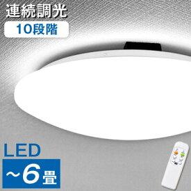 【送料無料】1年保証 LEDシーリングライト リモコン付き 6畳 LED ライト フローリング 10段階調光 コンセント付 省エネ 長寿命 ライト 長寿命 リモコン シーリング 電気 ライト 家庭用 天井照明 照明