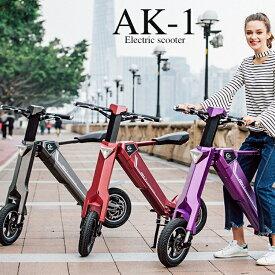■送料無料■折りたたみ電動バイク AK-1 公道走行 家庭用 スクーター インスタ映え バイク ナンバー 通勤 グッズ 便利