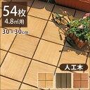 【送料無料】 人工木 ウッドパネル 54枚セット ウッドタイル 天然木粉 4.8平米用 ジョイント式 30×30cm ウッドデッキ…