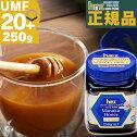 【送料無料】マヌカハニー20+ニュージーランド産マヌカ100%hnz正規品高級蜂蜜はちみつアクティブマヌカハニーUMF20+250gMGO083相当】無農薬・無添加ニュージーランド天然ハニーニュージーランド社(hnz100%Pure)社マヌカ