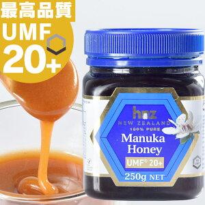 【送料無料】 マヌカハニー 20+ 250g ニュージーランド産 マヌカ 100% hnz正規品 高級 蜂蜜 はちみつ アクティブ マヌカハニー UMF 20+ MGO829相当】 無農薬・無添加 ニュージーランド 天然 ハニーニ