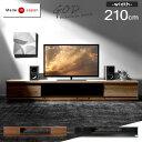 ■送料無料■ 幅210 日本製 完成品 テレビ台 高品質 国産 鏡面 木製 テレビボード テレビラック おしゃれ ロータイプ 32型 40型 42型 60型 大型 ブラック ウォールナット ブラウン