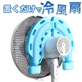 扇風機に取り付けるだけで冷風扇に【送料無料】 簡単取り付け 扇風機 アタッチメント 簡易 冷風扇 エコ 結露カバー付 省エネ 保冷材 節電 冷却 保冷 氷 冷風 冷凍 冷風扇風機